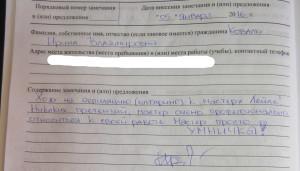 """отзывы клиентов о работе салона парикмахерской """"На Московском"""""""